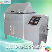 广东盐雾试验箱订购销售点 SH-120