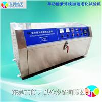 紫外光加速老化试验机爆款特卖 HT-UV1