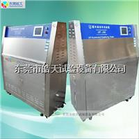 UV紫外线加速老化测试仪 HT-UV3