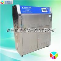 UV紫外光耐黄变试验机工厂报价 HT-UV