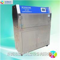 皓天牌紫外线耐黄化老化试验箱年底现货供应 HT-UV2