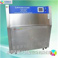 北京展会样机紫外线耐黄化老化试验机 HT-UV3