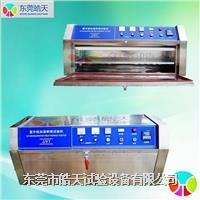 山西UV老化测试箱,HT-UV1紫外光老化试验箱2015年报价 HT-UV1
