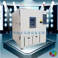 1000L高低温交变试验箱 高低温交变湿热试验箱价格排行 高低温交变湿热箱排名 THC-1000PF