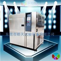 蓄热式不锈钢三槽冷热冲击试验机 试验箱 TSC-50-3P