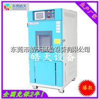 小型高低温交变湿热试验箱东莞生产厂家 SMC-80PF