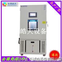 精美外观设计新品恒温恒湿试验箱产品 SMC-420PF