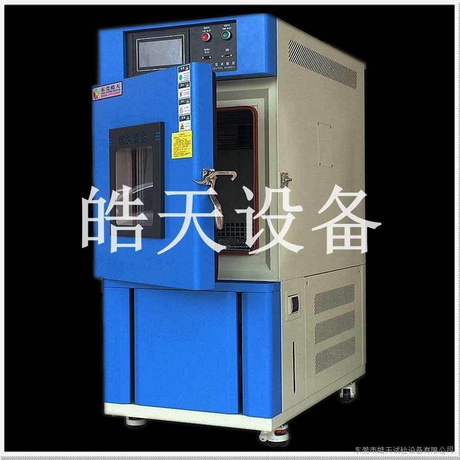 东莞皓天80L恒温恒湿实验箱SMC 80PF