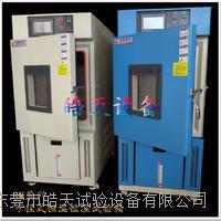 皓天环境试验箱 标准80L可程式温湿度试验箱 SMC-80PF