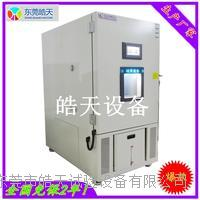 皓天可程式恒温恒湿箱结构设计  SMC-420PF