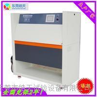 标准UV3全功能紫外耐气候老化测试箱  HT-UV3
