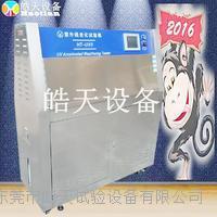 标准紫外线老化试验机 皓天老化试验箱 HT-UV3