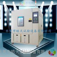 800L可编程高低温交变湿热试验机东莞皓天工厂 THC-800PF