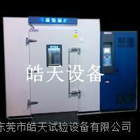 标准大型恒温恒湿房 东莞皓天生产步入式试验室厂家 WTH-8F