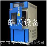北京可移动式调温调湿实验室    东莞皓天恒温恒湿试验箱     THB-80PF