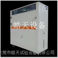 天线行业专用紫外线老化试验机 皓天UV紫外线老化试验箱 HT-UV3