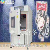 性能稳定标准恒温恒湿测试仪 皓天小型环境试验箱 SMC-150PF