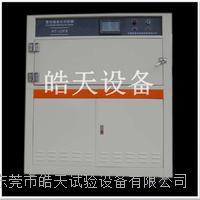 皓天贴片式UV紫外光加速老化试验箱  HT-UV3