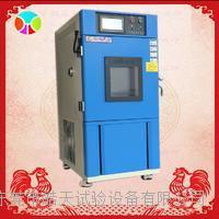 东莞皓天可程式恒温恒湿试验机 标准恒温恒湿机 SMC-80PF