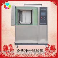 皓天100L风冷型冷热循环设备 TSD-100-2P