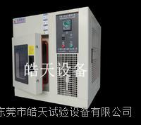 小号桌上型恒温恒湿实验箱 皓天设备恒温恒湿试验箱 SMC-36PF