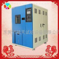 山东高低温交变湿热试验箱技术参数 THC-225PF