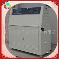 山东紫外线老化试验箱 橡塑老化试验箱价格 HT-UV3