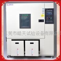 机器人行业恒温恒湿测试箱 皓天设备 THD-800PF