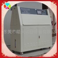 紫外线测试箱 东莞皓天老化试验箱 HT-QUV3
