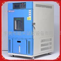 电子锁恒温恒湿实验箱 标准交变湿热试验箱 SMC-80PF