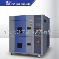 HAOTIAN两厢式冷热冲击实验箱 皓天冲击箱 TSD-100-2P