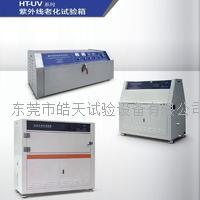 HAOTIAN箱式紫外老化试验箱UV3老化箱 HT-UV3