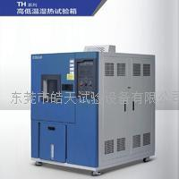 HAOTIAN皓天卧式高低温交变湿热实验箱 THB-80PF