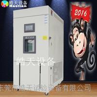 广州非标准特殊订做高低温交变湿热试验箱促销价 THA-420PF