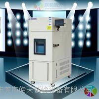 高低温交变湿热试验箱优惠报价/浙江高低温交变实验室厂家 TH
