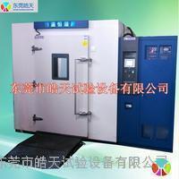 深圳汽车检测大型交变湿热实验室   珠海大型交变湿热封闭房 WTH