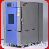 上海恒温恒湿试验箱价格   东莞皓天调温调湿测试仪 THA-150PF