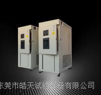 皓天270L高低温交变试验箱 SMC-270PF
