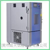 皓天小型恒温恒湿实验箱 SMC-80PF
