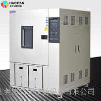 高低溫試驗箱訂購東莞皓天 SME-225PF