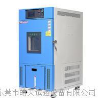 高低溫濕熱試驗箱維修,廣東濕熱交變試驗機廠家 SMC-80PF