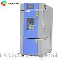 恒溫恒濕試驗箱特價銷售 SMC-150PF