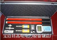 10KV无线高压核相仪 GDWH