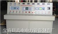 变压器特性综合控制台 GD2900