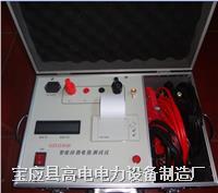 回路接触电阻测试仪 GD3180A