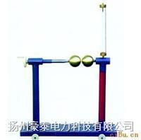 高压试验用放电保护球隙