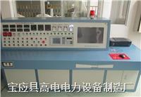 大容量变压器综合特性测试台 GD2900B