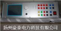 三相微机继电保护测试仪 HT330