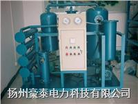多功能真空净油机厂家 DZJ-100