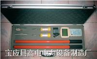 高壓無線核相儀 GDWH